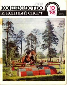 Коневодство и конный спорт 1986 №10