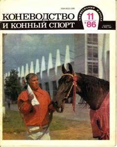 Коневодство и конный спорт 1986 №11