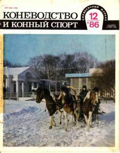 Коневодство и конный спорт 1986 №12