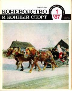 Коневодство и конный спорт 1987 №01