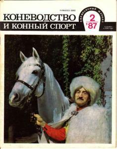 Коневодство и конный спорт 1987 №02
