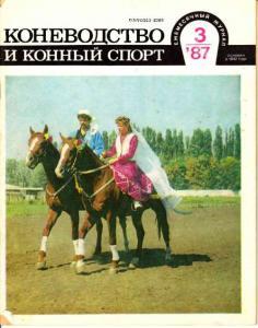 Коневодство и конный спорт 1987 №03