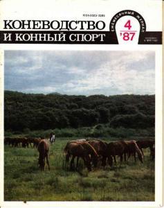 Коневодство и конный спорт 1987 №04