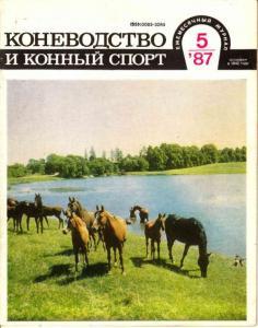 Коневодство и конный спорт 1987 №05