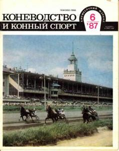Коневодство и конный спорт 1987 №06