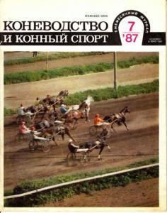 Коневодство и конный спорт 1987 №07