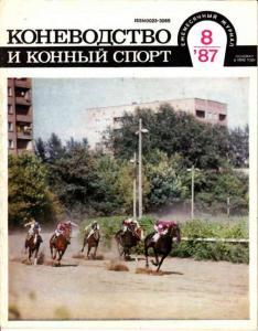 Коневодство и конный спорт 1987 №08