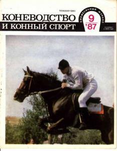 Коневодство и конный спорт 1987 №09