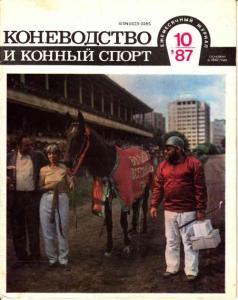 Коневодство и конный спорт 1987 №10