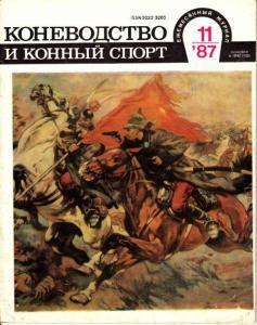 Коневодство и конный спорт 1987 №11