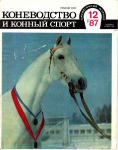 Коневодство и конный спорт 1987 №12