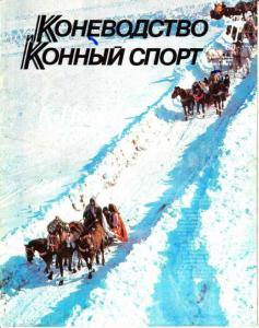 Коневодство и конный спорт 1988 №01
