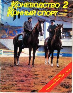Коневодство и конный спорт 1988 №02