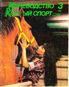 Коневодство и конный спорт 1988 №03