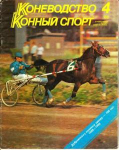 Коневодство и конный спорт 1988 №04