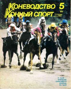 Коневодство и конный спорт 1988 №05