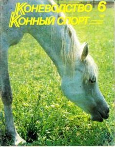 Коневодство и конный спорт 1988 №06