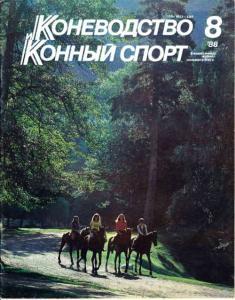 Коневодство и конный спорт 1988 №08