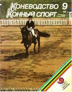 Коневодство и конный спорт 1988 №09