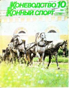 Коневодство и конный спорт 1988 №10
