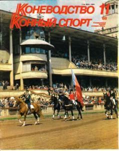 Коневодство и конный спорт 1988 №11