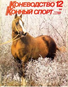 Коневодство и конный спорт 1988 №12