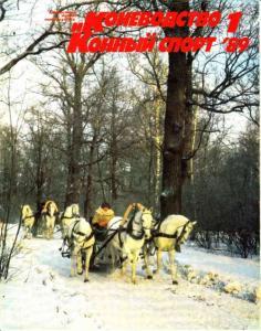 Коневодство и конный спорт 1989 №01