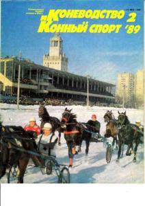 Коневодство и конный спорт 1989 №02