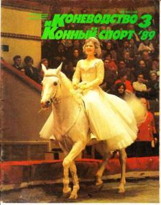 Коневодство и конный спорт 1989 №03