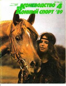 Коневодство и конный спорт 1989 №04