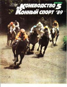 Коневодство и конный спорт 1989 №05