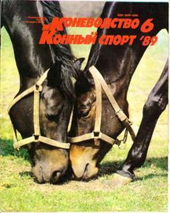 Коневодство и конный спорт 1989 №06