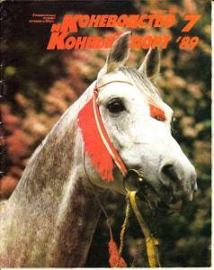 Коневодство и конный спорт 1989 №07
