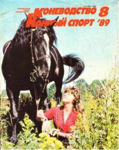 Коневодство и конный спорт 1989 №08
