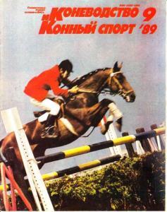 Коневодство и конный спорт 1989 №09