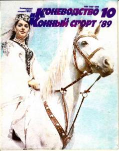 Коневодство и конный спорт 1989 №10