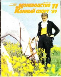 Коневодство и конный спорт 1989 №11