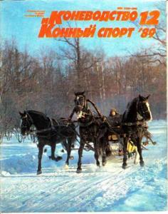 Коневодство и конный спорт 1989 №12