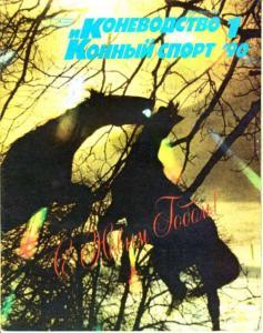 Коневодство и конный спорт 1990 №01