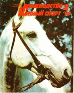 Коневодство и конный спорт 1990 №02