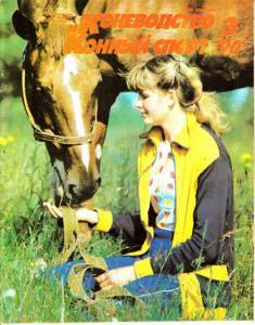 Коневодство и конный спорт 1990 №03