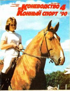 Коневодство и конный спорт 1990 №04