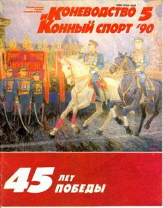 Коневодство и конный спорт 1990 №05