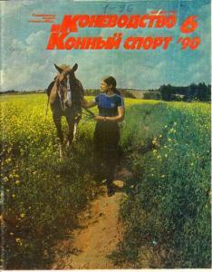 Коневодство и конный спорт 1990 №06