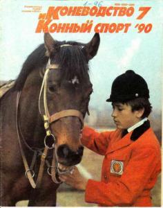 Коневодство и конный спорт 1990 №07