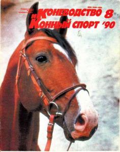 Коневодство и конный спорт 1990 №08