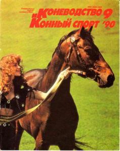 Коневодство и конный спорт 1990 №09