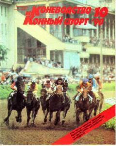 Коневодство и конный спорт 1990 №10
