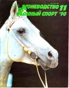 Коневодство и конный спорт 1990 №11