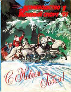 Коневодство и конный спорт 1991 №01